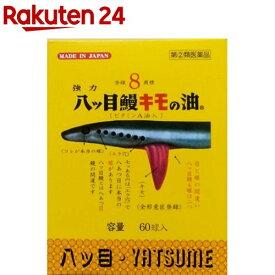 【第(2)類医薬品】強力八ツ目鰻キモの油(60球)【八ッ目鰻】