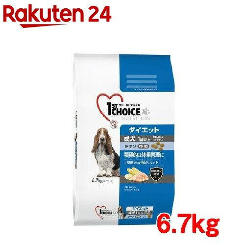 ファーストチョイス 成犬 1歳以上 ダイエット 中粒 チキン(6.7kg)【イチオシ】【pet1】【ファーストチョイス(1ST CHOICE)】
