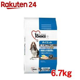ファーストチョイス 成犬 1歳以上 ダイエット 中粒 チキン(6.7kg)【イチオシ】【1909_pf01】【ファーストチョイス(1ST CHOICE)】