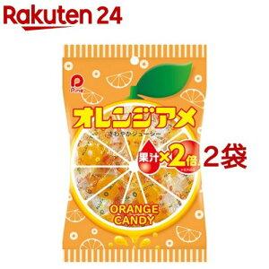 オレンジアメ(120g*2袋セット)