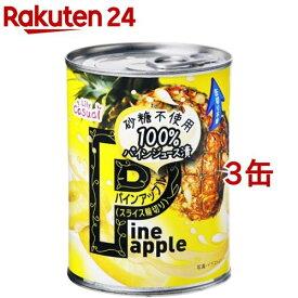 リリー パインスライス 100%ジュース漬け 3号缶EO(565g*3缶セット)【リリー(Lily)】