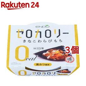 遠藤製餡 ゼロカロリー きなこわらびもち 黒みつ風味(108g*3個セット)