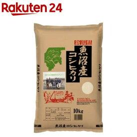 令和元年産 魚沼産コシヒカリ(10kg)【田中米穀】[米]