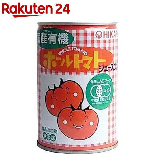 光食品 国内産有機ホールトマト(400g)