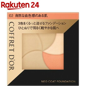 コフレドール ネオコートファンデーション 02(9g)【kane02】【コフレドール】