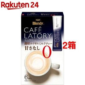ブレンディ カフェラトリー スティック コーヒー 濃厚ロイヤルミルクティー 甘さなし(11g*6本入*2箱セット)【ブレンディ(Blendy)】