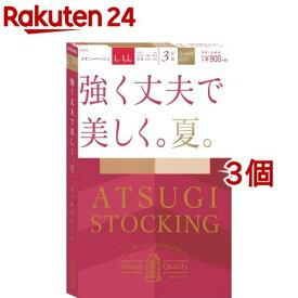 アツギ ストッキング 強く丈夫で美しく。夏。スキニーベージュ L-LL(3足組入*3個セット)【アツギ(ATSUGI)】