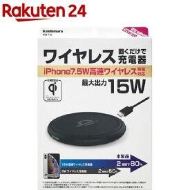 カシムラ ワイヤレス充電器 15W ブラック KW-10(1台)【カシムラ】