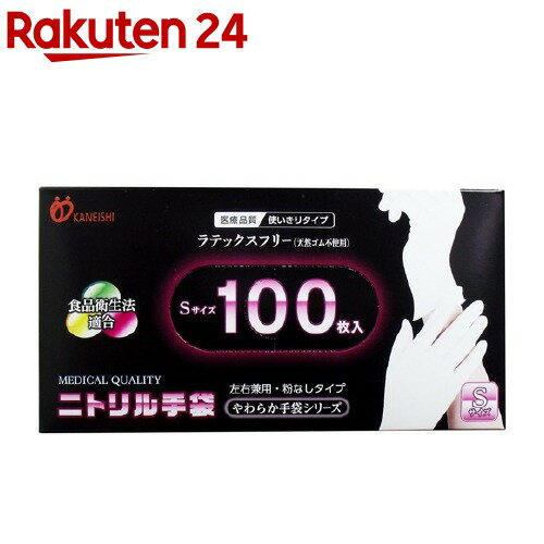 やわらかニトリル手袋 Sサイズ(100枚入)【やわらか手袋】