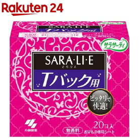 小林製薬 サラサーティ サラリエ Tバックショーツ用(20枚入)【ko_sar】【サラサーティ】