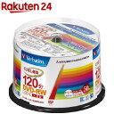 バーベイタム DVD-RW(CPRM) 繰り返し録画用 120分 4.7GB 1-2倍速 VHW12NP50SV1(50枚入)【バーベイタム】