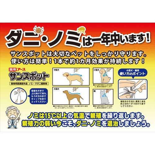 薬用アースサンスポット中型犬用