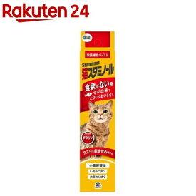 猫スタミノール食欲(50g)