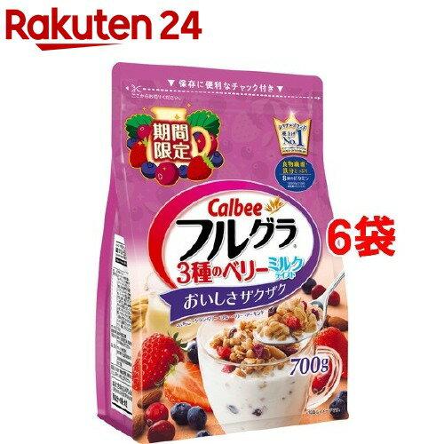 【企画品】フルグラ 3種のベリーミルクテイスト(700g*6コセット)【フルグラ】【送料無料】