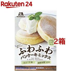 森永 ふわふわパンケーキミックス 6枚分(80g*2袋入*2コセット)