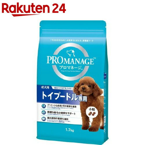 プロマネージ トイプードル専用 成犬用(1.7kg)【pet3】【プロマネージ】