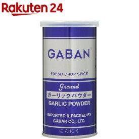 ギャバン ガーリックパウダー(90g)【ギャバン(GABAN)】
