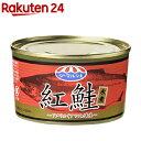 キョクヨー シーマルシェ 紅鮭水煮 アラスカ産(213g)【シーマルシェ】[缶詰]
