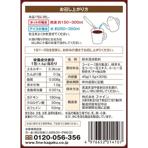 ファイン緑茶コーヒーダイエット