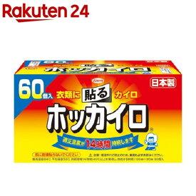ホッカイロ 貼る レギュラー(60コ入)【ホッカイロ】