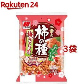 三幸の柿の種 梅ざらめ(131g*3袋セット)