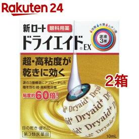 【第3類医薬品】新ロート ドライエイドEX(10ml*2箱セット)【ドライエイド】