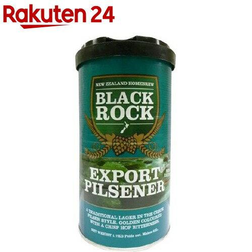 ブラックロック エクスポートピルスナー(1700g)【ブラックロック】