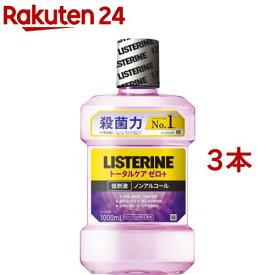 薬用リステリン トータルケアゼロプラス ノンアルコール クリーンミント味(1000ml*3コセット)【oralcare-5】【b5x】【LISTERINE(リステリン)】[マウスウォッシュ]