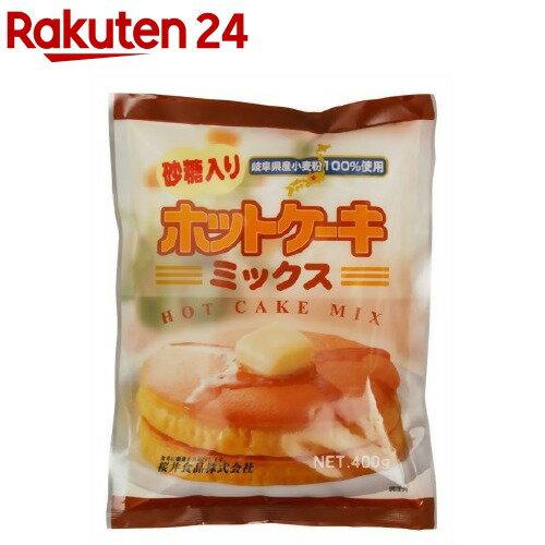 桜井食品ホットケーキミックス砂糖入