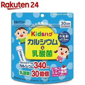 キッズハグ カルシウム&乳酸菌(2g*30袋入)【井藤漢方】