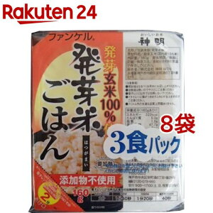ウーケ 神明 ファンケル発芽米ごはん(160g*3個入*8袋セット)【ウーケ】