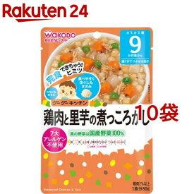 和光堂 グーグーキッチン 鶏肉と里芋の煮っころがし 9ヵ月〜(80g*10コセット)【wako11ki】【グーグーキッチン】