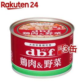 デビフ 鶏肉&野菜(150g*3コセット)【デビフ(d.b.f)】