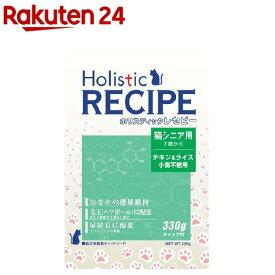 ホリスティックレセピー 猫用 シニア(330g)【ホリスティックレセピー】[キャットフード]