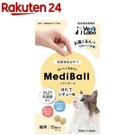 メディボール 猫用 ほたてシチュー味(15個入)【Vet's Labo】