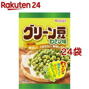 春日井製菓 グリーン豆 わさび味(72g*24袋セット)