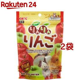 手摘み りんりんりんご(8g*2袋セット)
