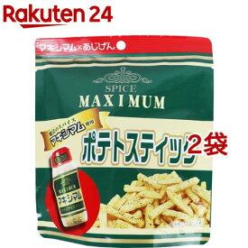 マキシマム ポテトスティック(50g*2袋セット)【味源(あじげん)】