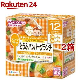 和光堂 栄養マルシェ とうふハンバーグランチ(2箱セット)【栄養マルシェ】