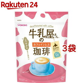 牛乳屋さんのカフェインレス珈琲(280g*3袋セット)【牛乳屋さんシリーズ】