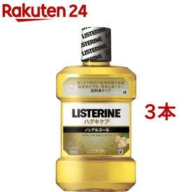 薬用リステリン ハグキケア マウスウォッシュ(1000ml*3コセット)【LISTERINE(リステリン)】
