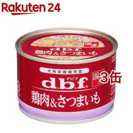 デビフ 鶏肉&さつまいも(150g*3コセット)【デビフ(d.b.f)】