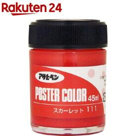 アサヒペン 水性ポスターカラー 一般色 スカーレット(45ml)【アサヒペン】