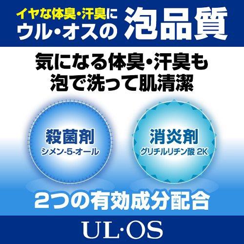 ウルオス(UL・OS/ウル・オス)薬用スキンウォッシュ