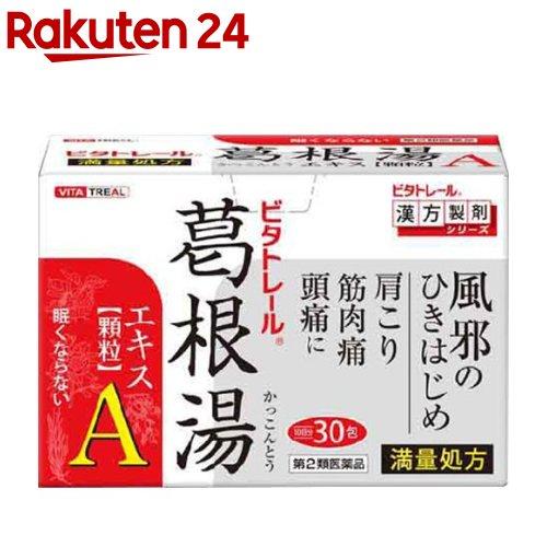 【第2類医薬品】ビタトレール 葛根湯エキス顆粒A(30包)【ビタトレール】