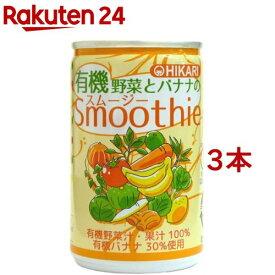 ヒカリ 有機野菜とバナナのスムージー(160g*3コセット)
