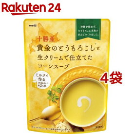 明治 十勝産黄金のとうもろこしと生クリームで仕立てたコーンスープ(180g*4袋セット)【meijiAU02】【明治】