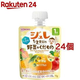 1歳からのMYジュレドリンク 1/2食分の野菜&くだもの オレンジ味(70g*24個セット)