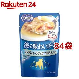 コンボ キャット 海の味わいスープ まぐろとしらすとかつおぶし添え(40g*84袋セット)【コンボ(COMBO)】
