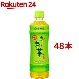 伊藤園 おーいお茶 緑茶(525ml*48本入)【お〜いお茶】